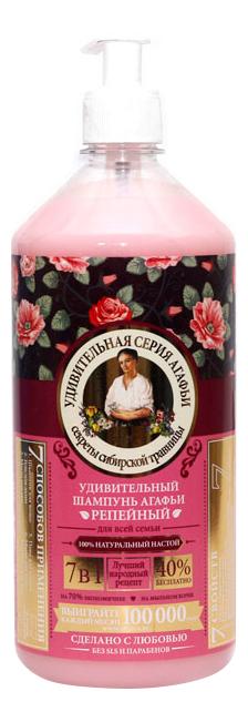 Купить Шампунь Удивительная серия Агафьи Репейный 1000 мл, шампунь для женщин Удивительная серия Агафьи 4630007833453, Рецепты бабушки Агафьи
