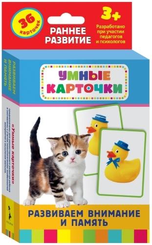 Купить Развивающие карточки РОСМЭН Развиваем внимание и память (23677), Росмэн, Семейные настольные игры