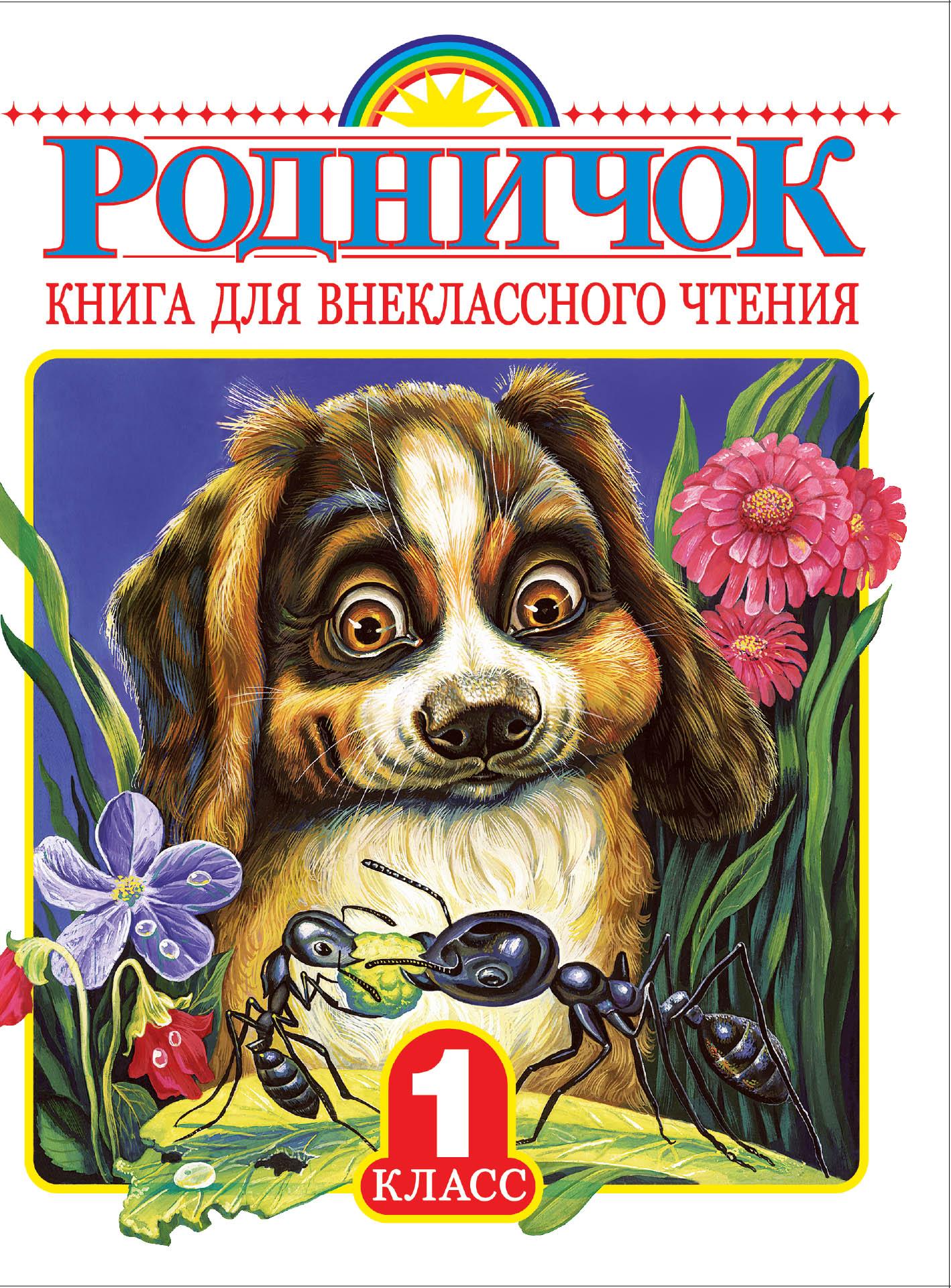 Купить Родничок. книга для Внеклассного Чтения В 1 классе, АСТ, Рассказы и повести