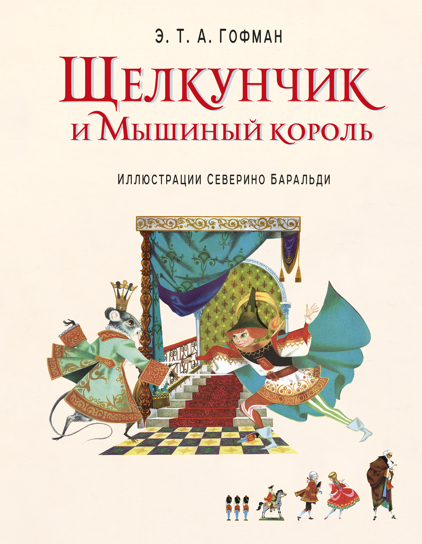 Купить Щелкунчик и Мышиный король, Эксмо, Детская художественная литература