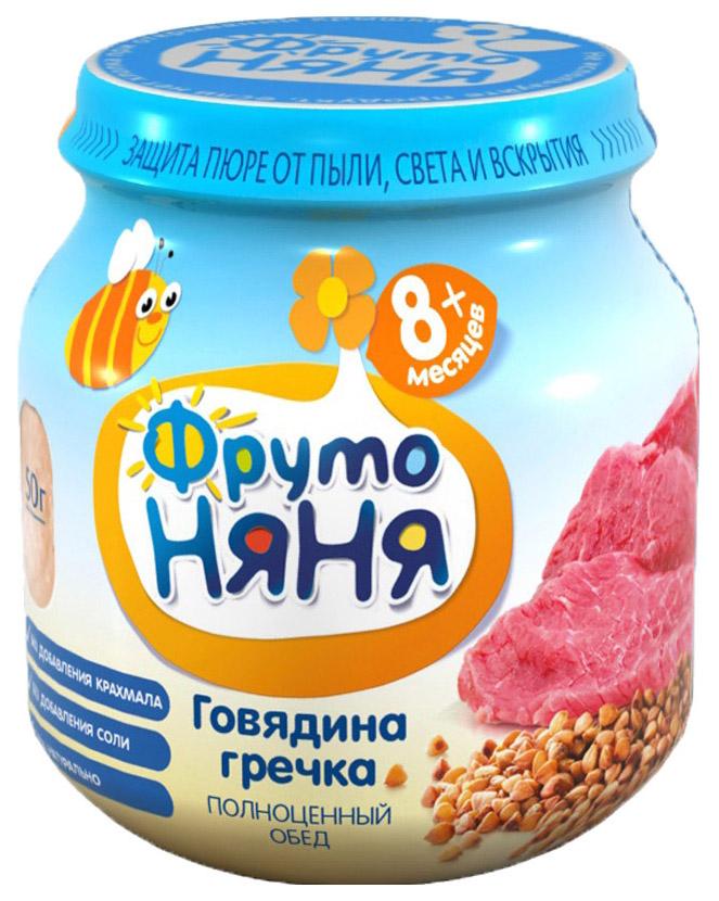 Купить Говядина с гречкой 100 г, Пюре мясное ФрутоНяня Говядина с гречкой с 8 мес 100 г, Детское пюре