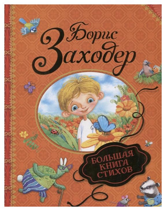 Книга Росмэн Заходер Б. большая книга стихов фото