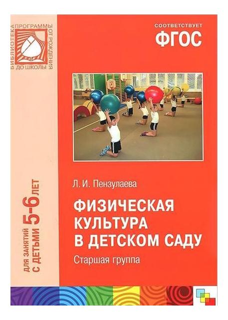 Фгос Физическая культура В Детском Саду (5-6 лет) Старшая Группа фото