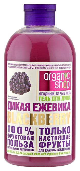 Гель для душа Organic Shop Фрукты Дикая ежевика 500 мл