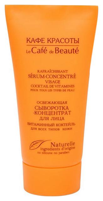 Сыворотка для лица Кафе Красоты Витаминный коктейль 30 мл