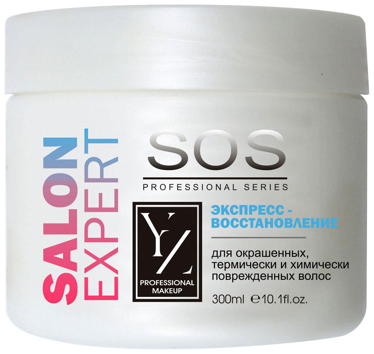 Купить Маска для волос YLLOZURE SOS Экспресс восстановление 300 мл, YZ