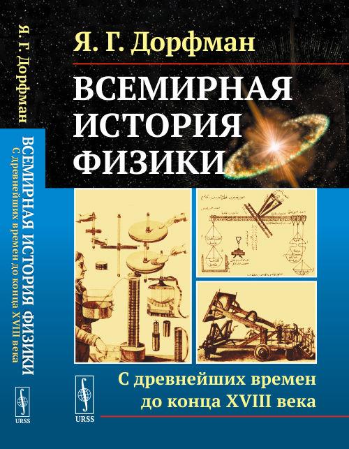 Книга Всемирная История Физик и С Древнейших Времен до конца Xviii Века. книга 1