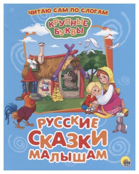 Купить Книжка Читаю Сам по Слогам Русские Сказки Малышам 76044 проф-Пресс, Проф-Пресс, Азбуки