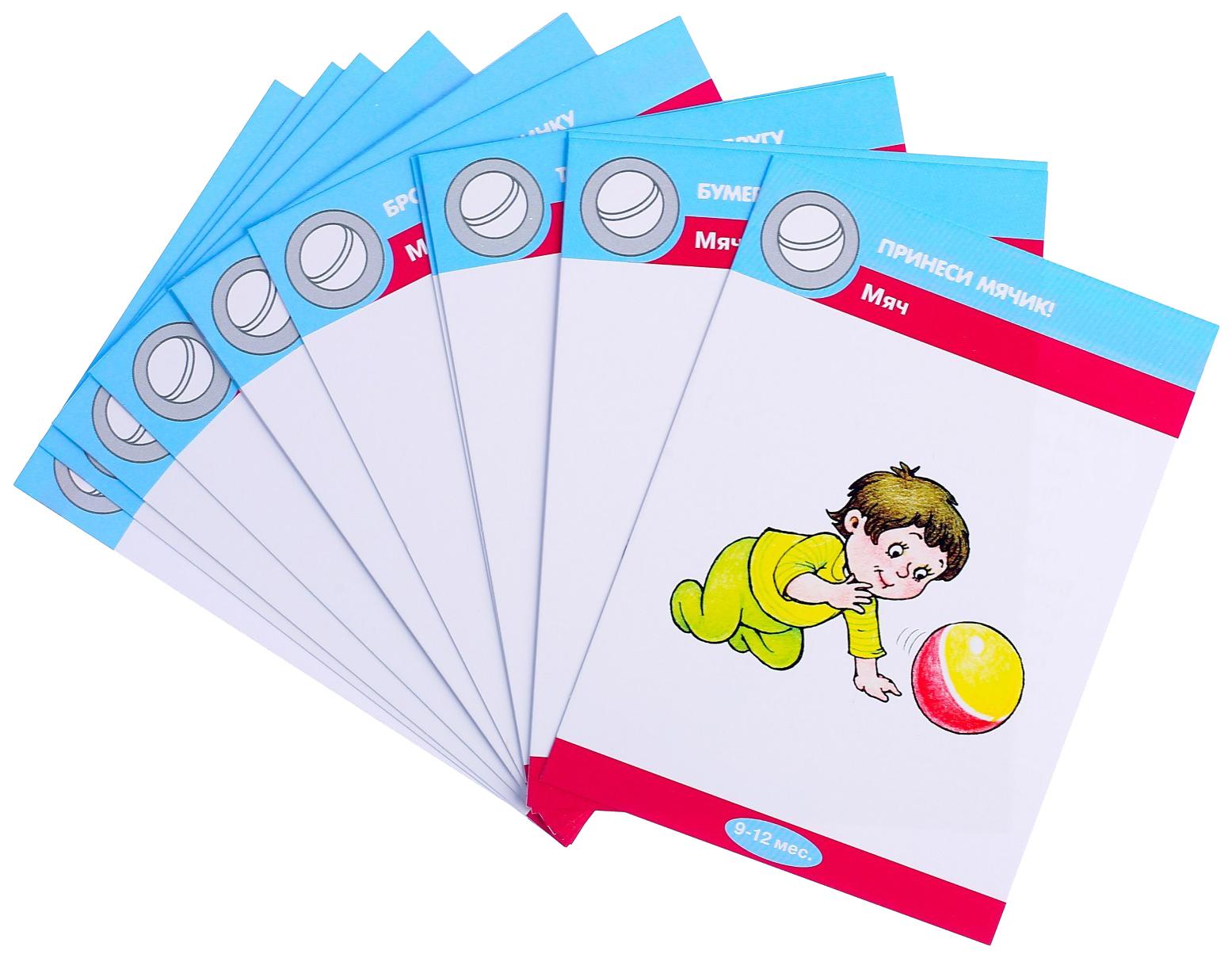 Купить Набор карточек Мячик, как с ним играть 32 шт. Ника, Дидактические игры