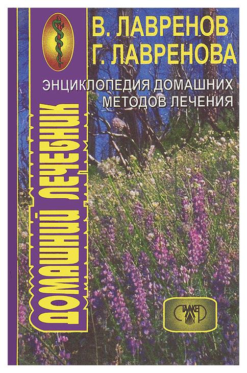 Книга Сталкер Лавренов В.К. Энциклопедия домашних методов лечения
