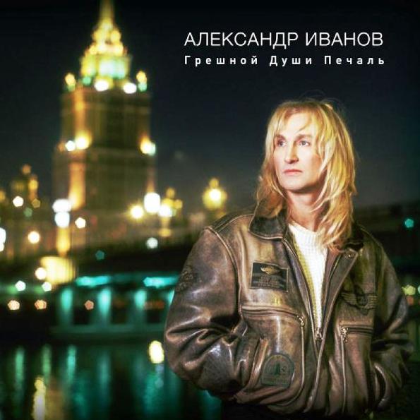 Александр Иванов Грешной Души Печаль (2LP)