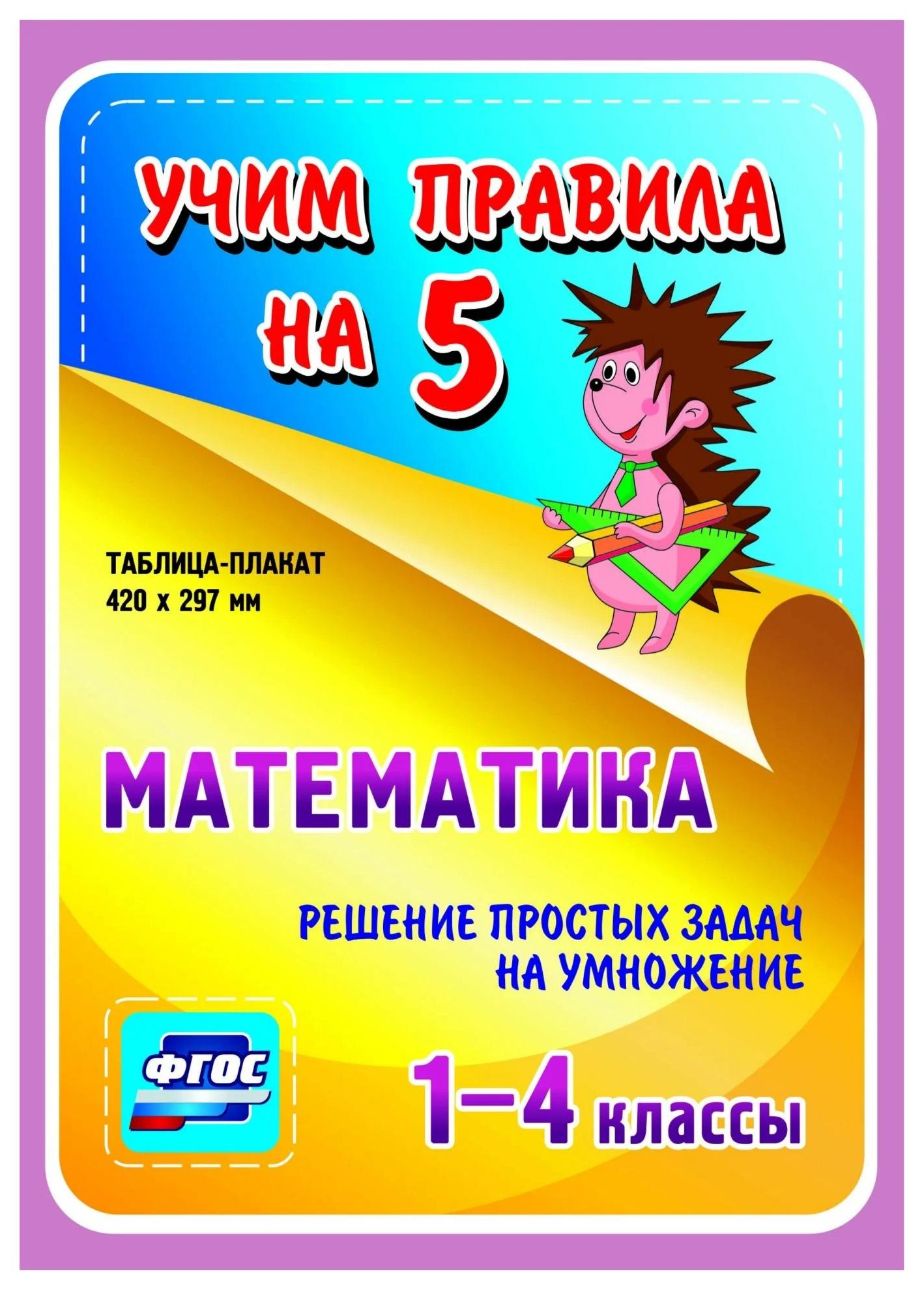 Математика. Решение простых задач на умножение. 1-4 классы.: Таблица-плакат 420х297