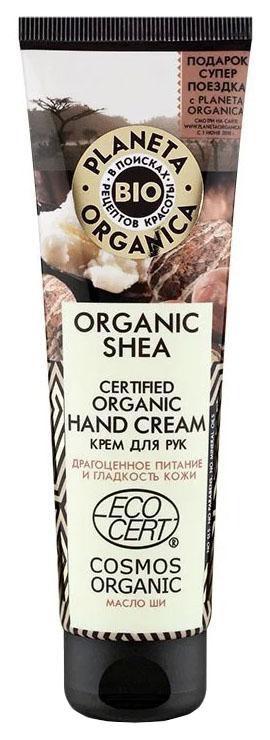 Крем для рук Planeta Organica Organic Shea 75 мл