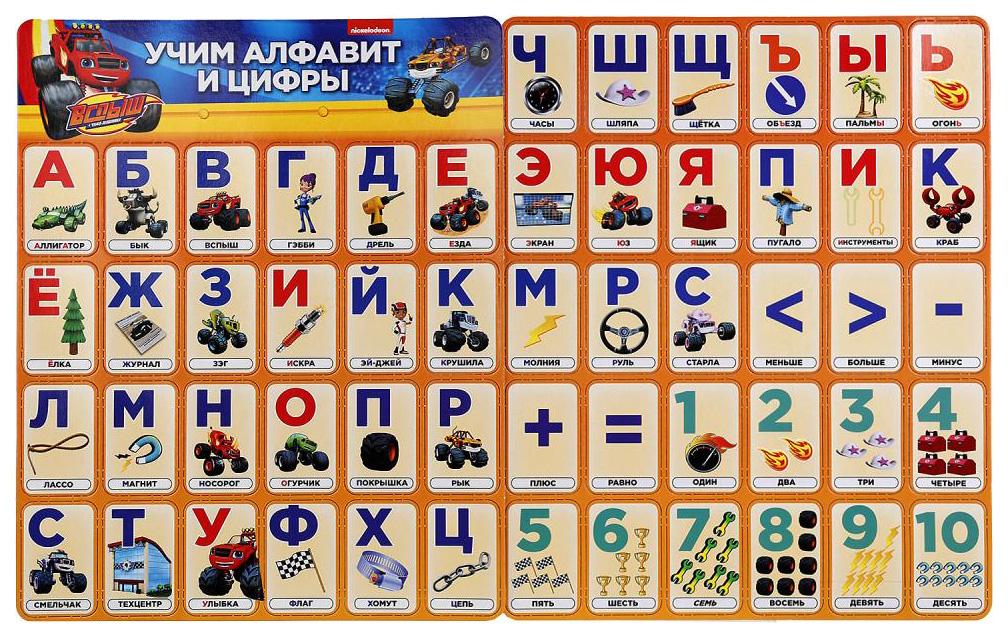 Дидактические игры Умка Вспыш, Учим Алфавит И Цифры