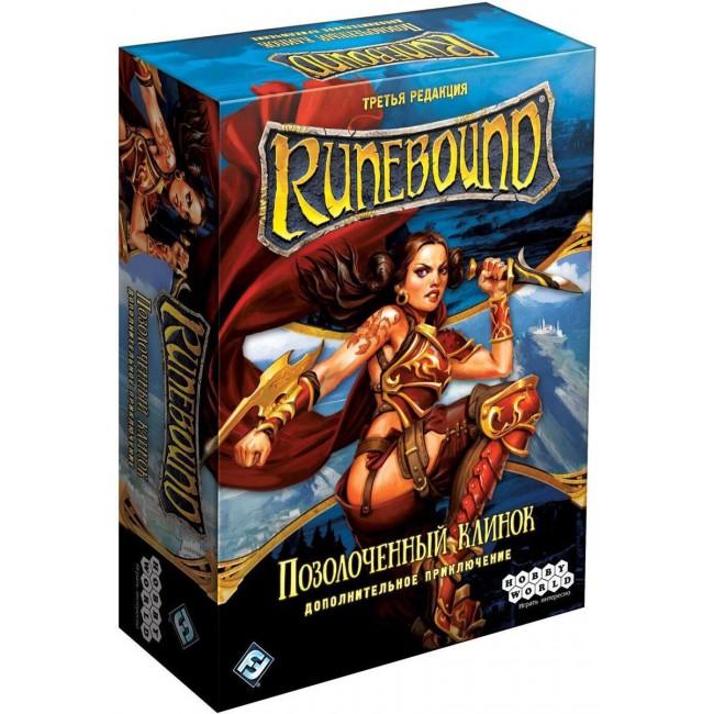 Настольная игра Hobby World Runebound, Позолоченный клинок 1754 фото