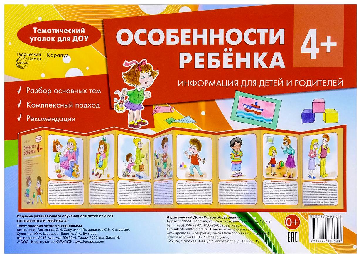 Ид карапуз Ширмочки, Особенности Ребенка 4+, тематический Уголок для Детей и Родителей
