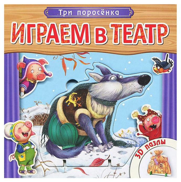 Книжка-Игрушка Мозаика-Синтез Играем В театр, три поросенка