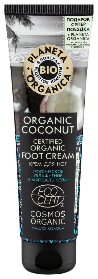 Крем для ног Planeta Organica Organic Coconut,