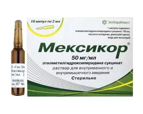 Мексикор раствор 50 мг/мл 2 мл 10 шт.