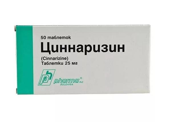 Циннаризин таблетки 25 мг 50 шт. Фарма АД