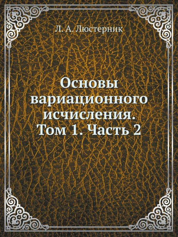 Основы Вариационного Исчисления, том 1, Ч.2