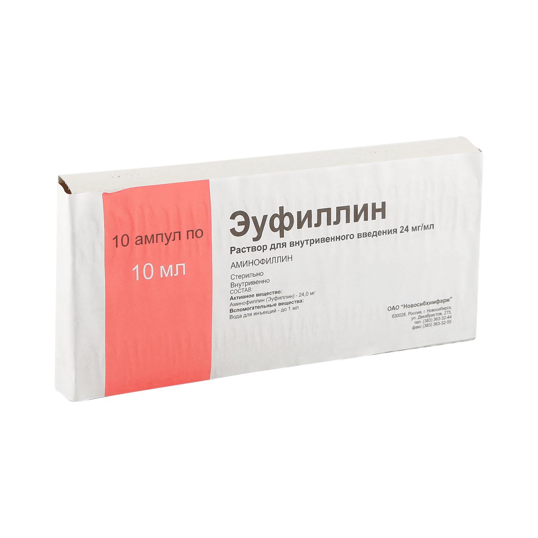 Эуфиллин раствор 2,4% 10 мл 10 шт. Новосибхимфарм
