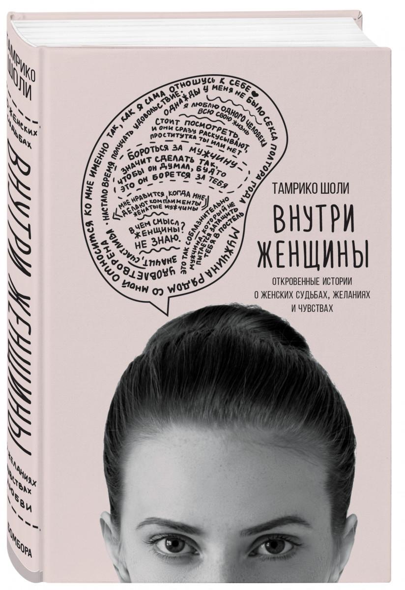 Внутри Женщины, Откровенные Истории о Женских Судьбах, Желаниях и Чувствах
