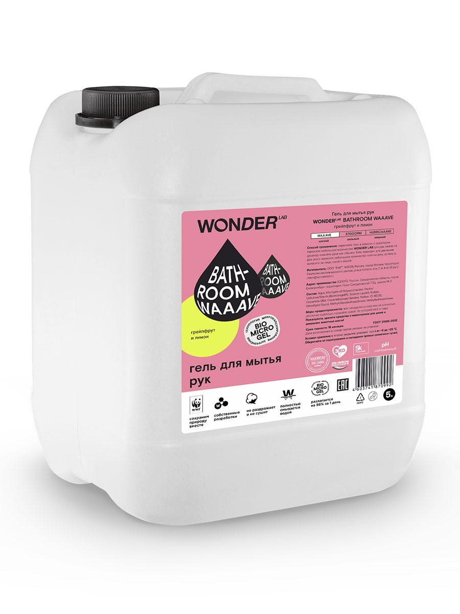 Гель для мытья рук Wonderlab Bathroom Waaave грейпфрут и лимон, 5 л