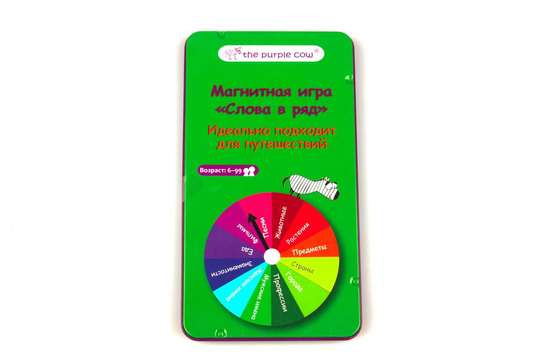 Купить Настольная игра The Purple Cow Слова в ряд, Магнитные настольные игры