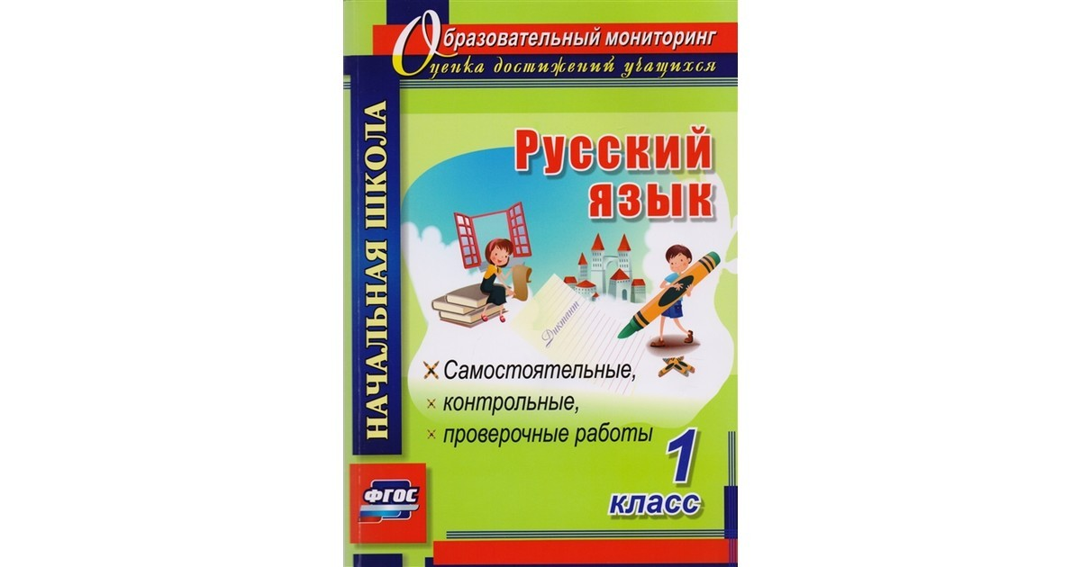 Прокофьева, Русский Язык, 1 класс Самостоятельные, проверочные, контрольные Работы (Фгос