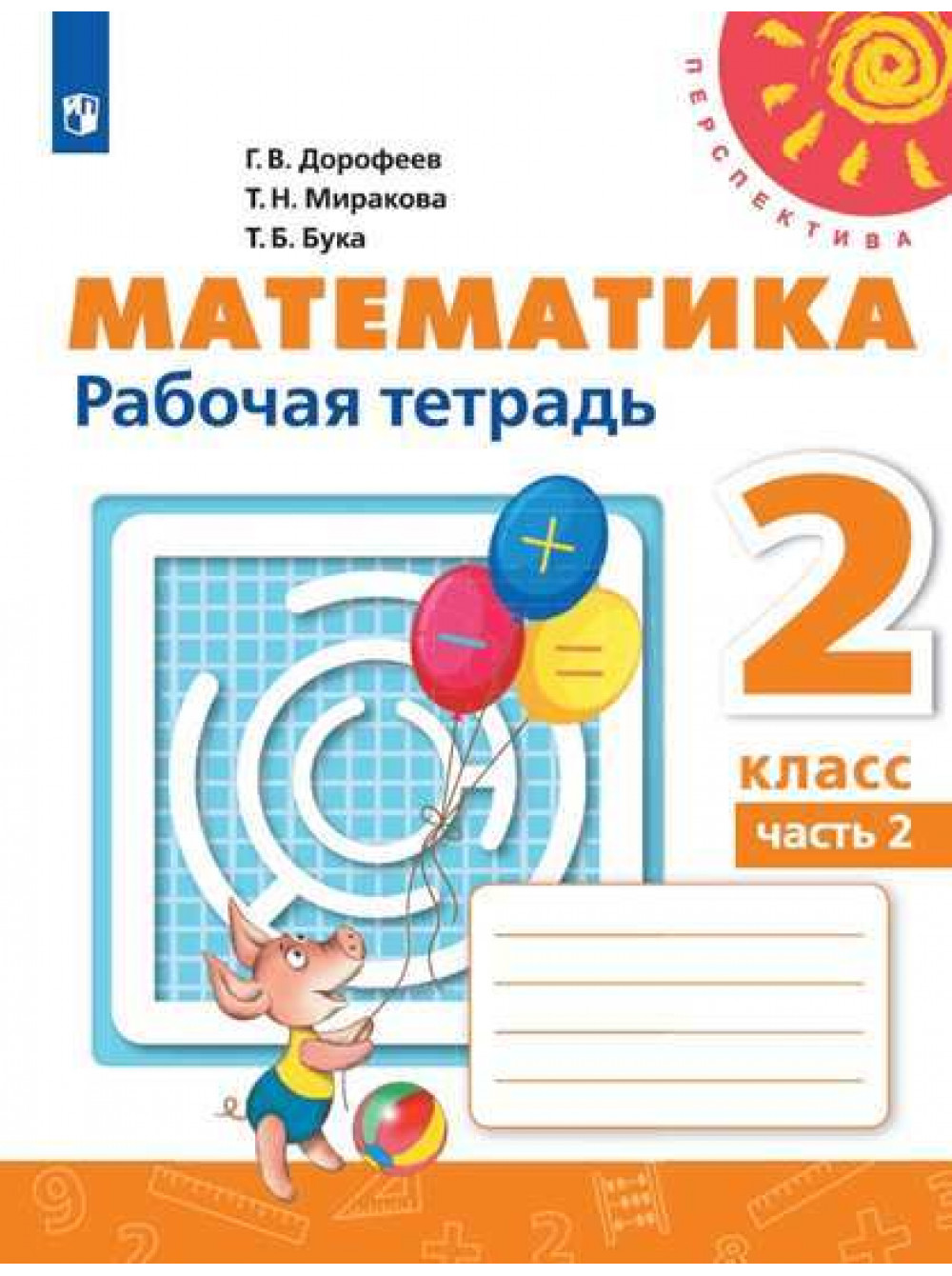 Дорофеев, Математика, Рабочая тетрадь, 2 класс В 2-Х Ч.Ч, 1 перспектива