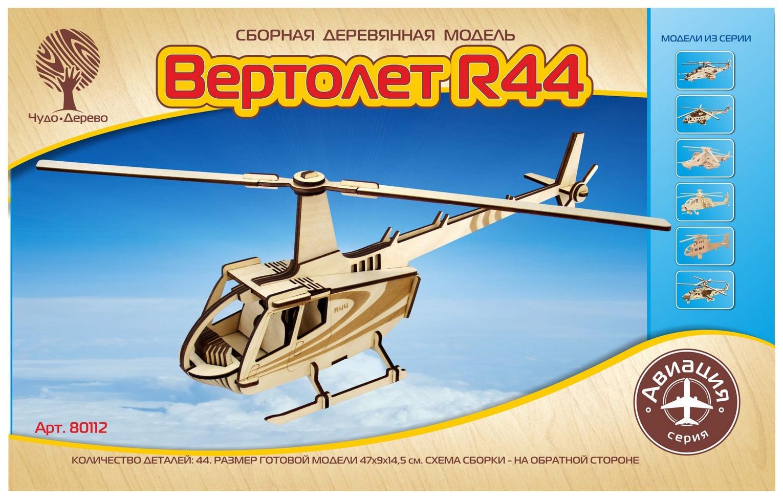 Модель деревянная сборная Вертолет R44 80112