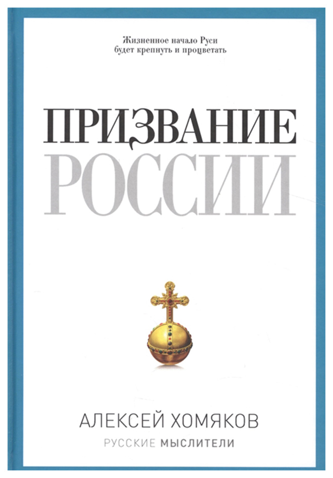 Призвание России