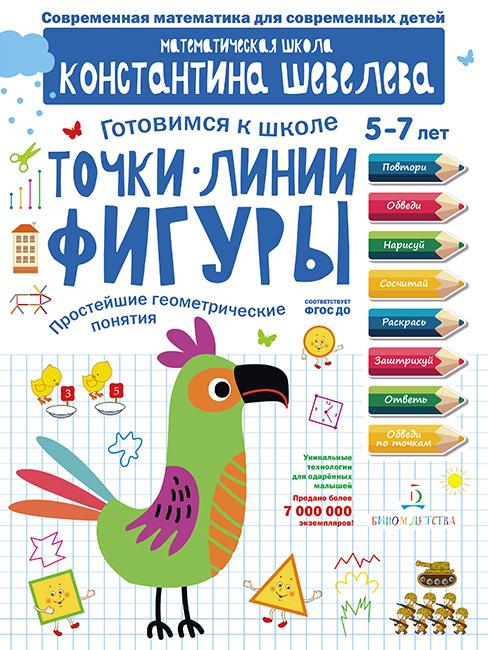 Шевелев, точки, линии, Фигуры, простейшие Геометрические понятия, для Детей 5-7 лет
