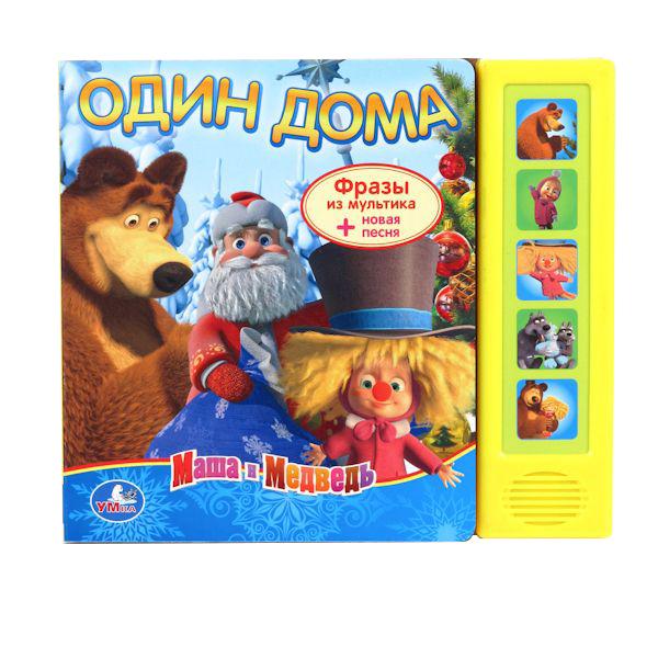 Книжка-Игрушка Умка Маша и Медведь. Один Дома 173574