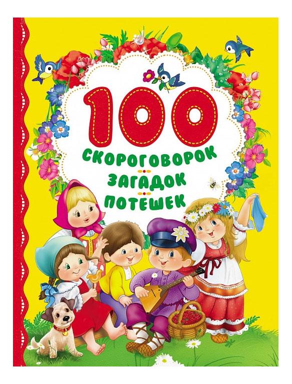 Купить 100 скороговорок, загадок, потешек, Книжка Росмэн 100 Скороговорок, Загадок, Книги по обучению и развитию детей