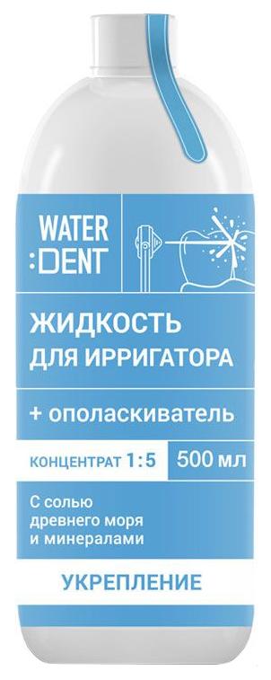 Жидкость для ирригатора Waterdent С солью древнего