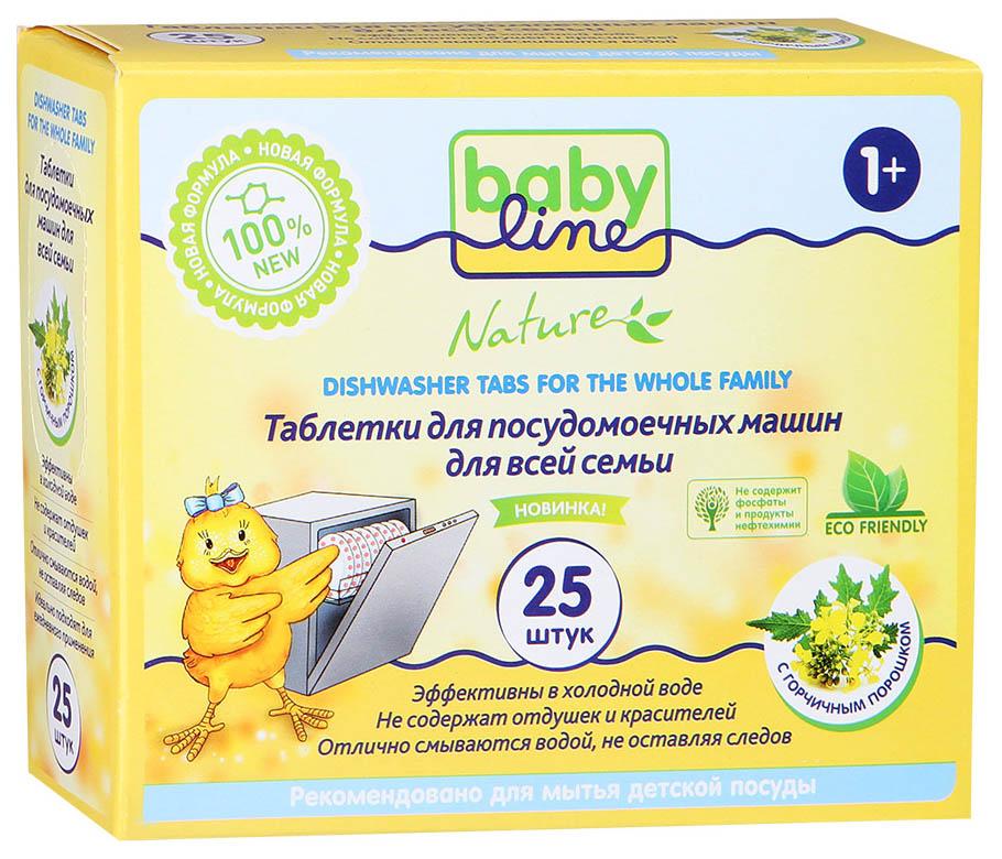 Таблетки для посудомоечной машины Babyline 25 штук