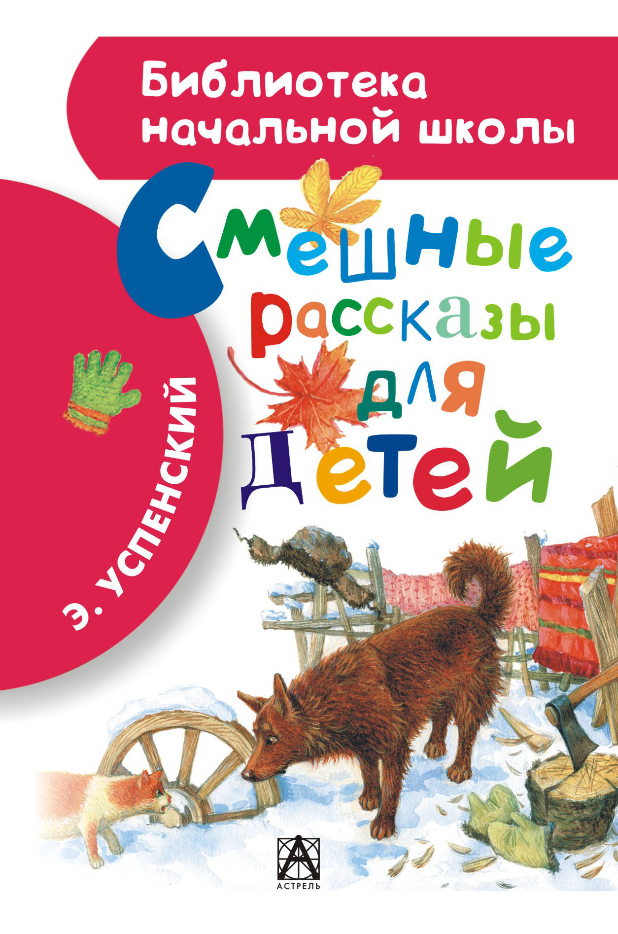 Купить Смешные Рассказы для Детей, АСТ, Рассказы и повести