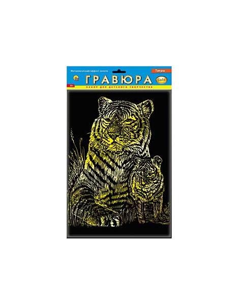 Гравюра Рыжий Кот Тигры