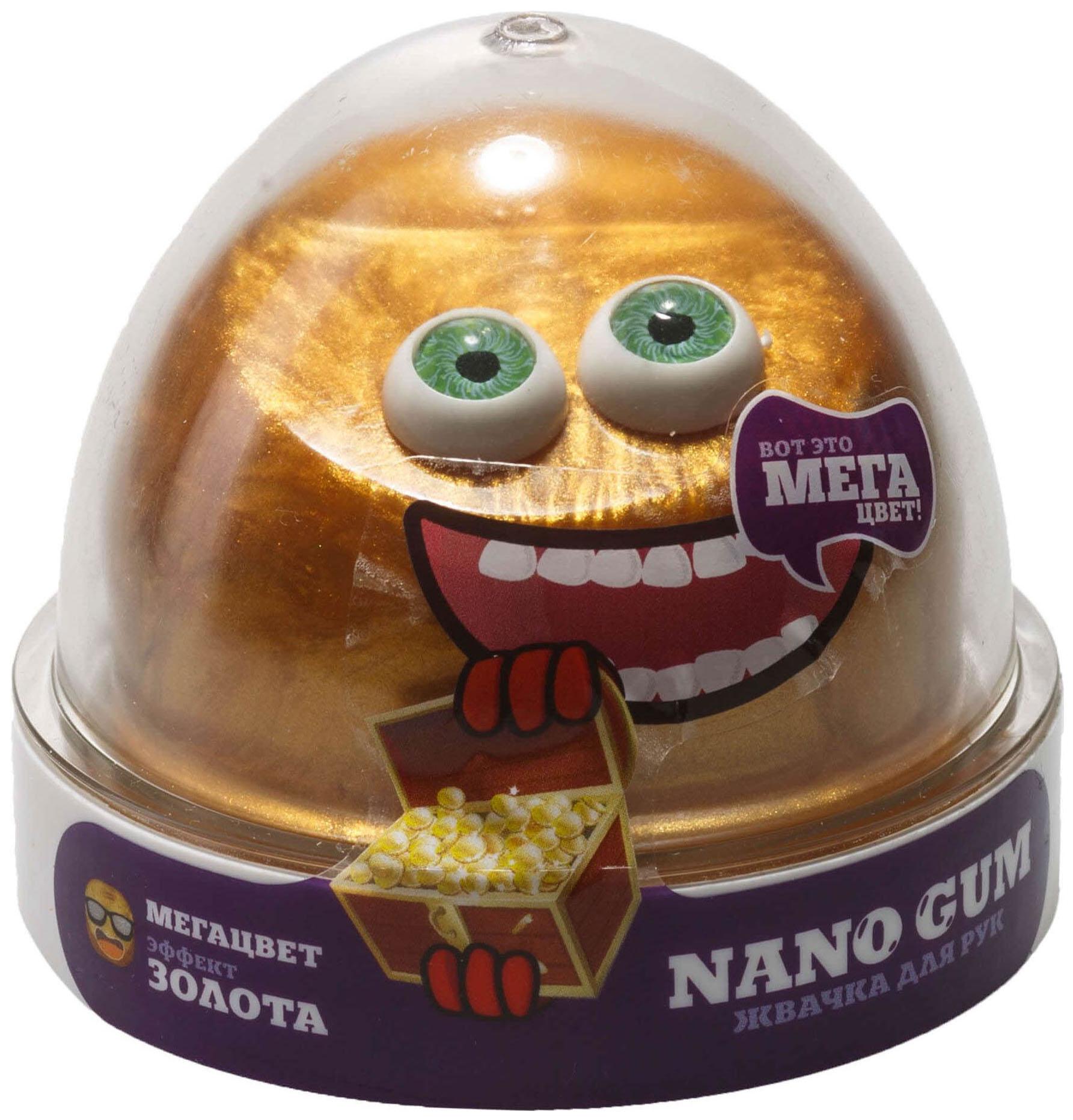 Жвачка для рук Волшебный мир nano gum эффект золота