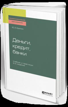 Деньги, кредит, Банк и 2-е Изд. Учебник и практикум для СПО