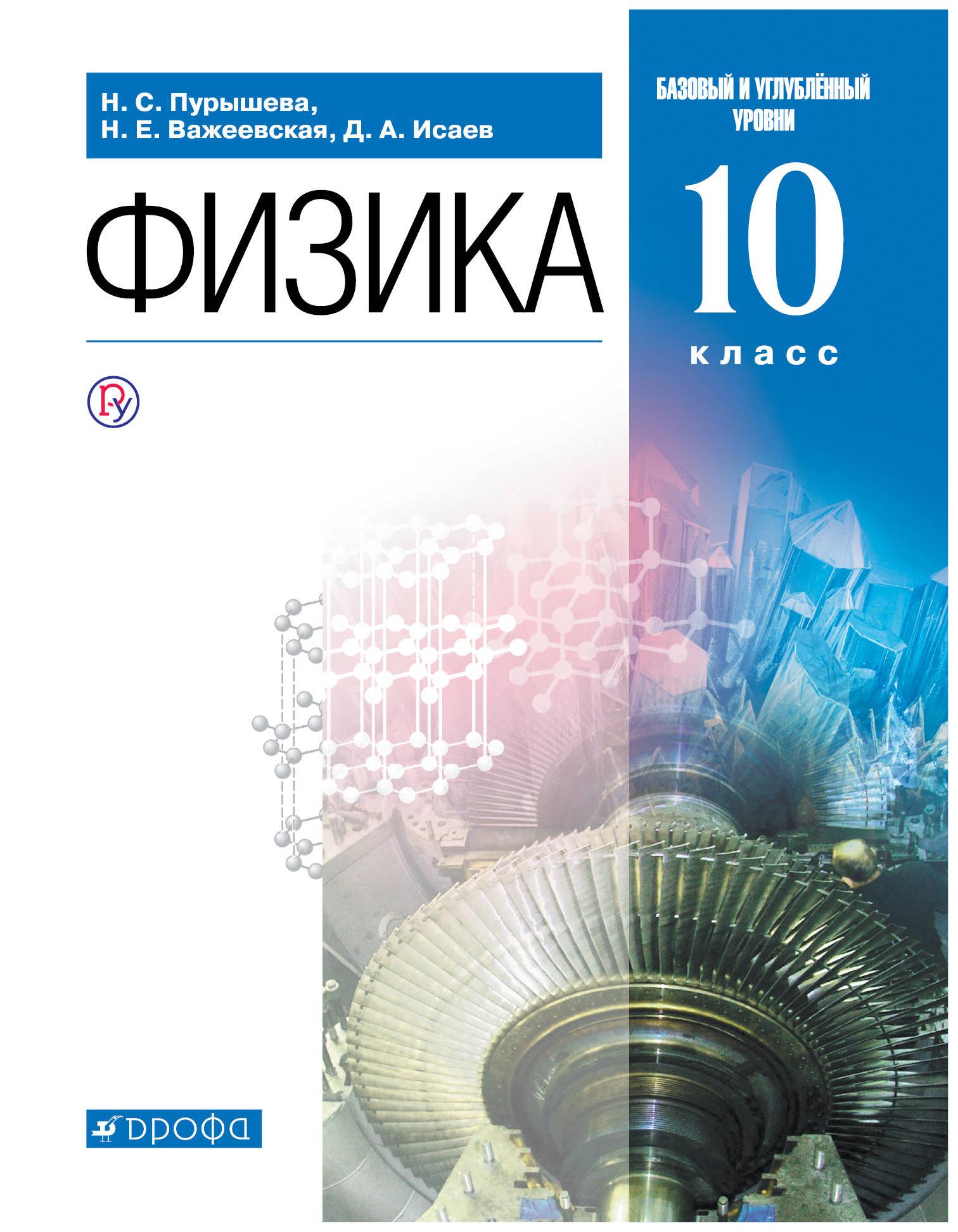 Пурышева. Физика. 10 кл. Учебник. Базовый и Углубленный Уровен и Вертикаль. (Фгос).