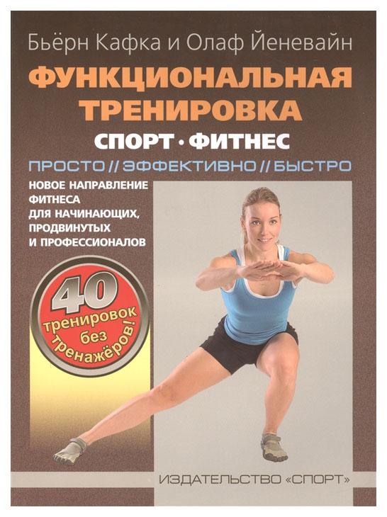 """Книга Спорт Кафка Б., Йеневайн О. """"Функциональная тренировка. Спорт. Фитнес"""""""
