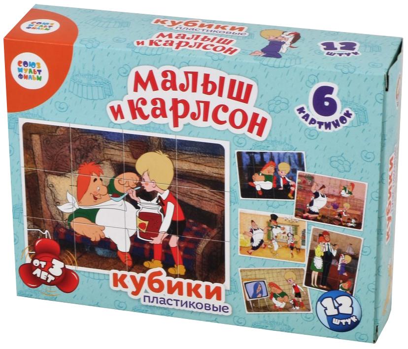 Купить Развивающая игрушка Десятое Королевство Кубики Союзмультфильм 12шт Малыш и Карлсон, Развивающие кубики