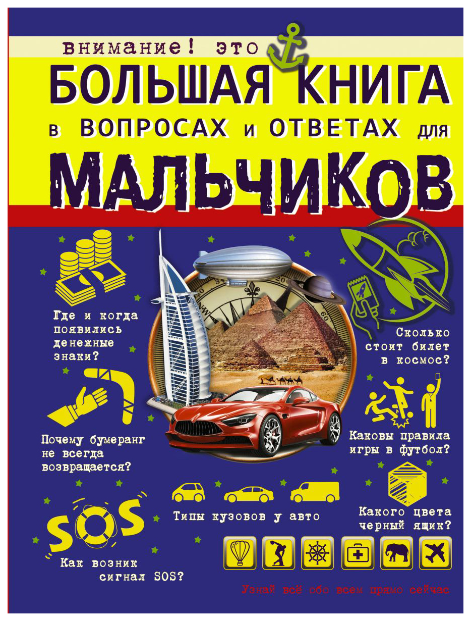 Книга АСТ Мерников А. Г.