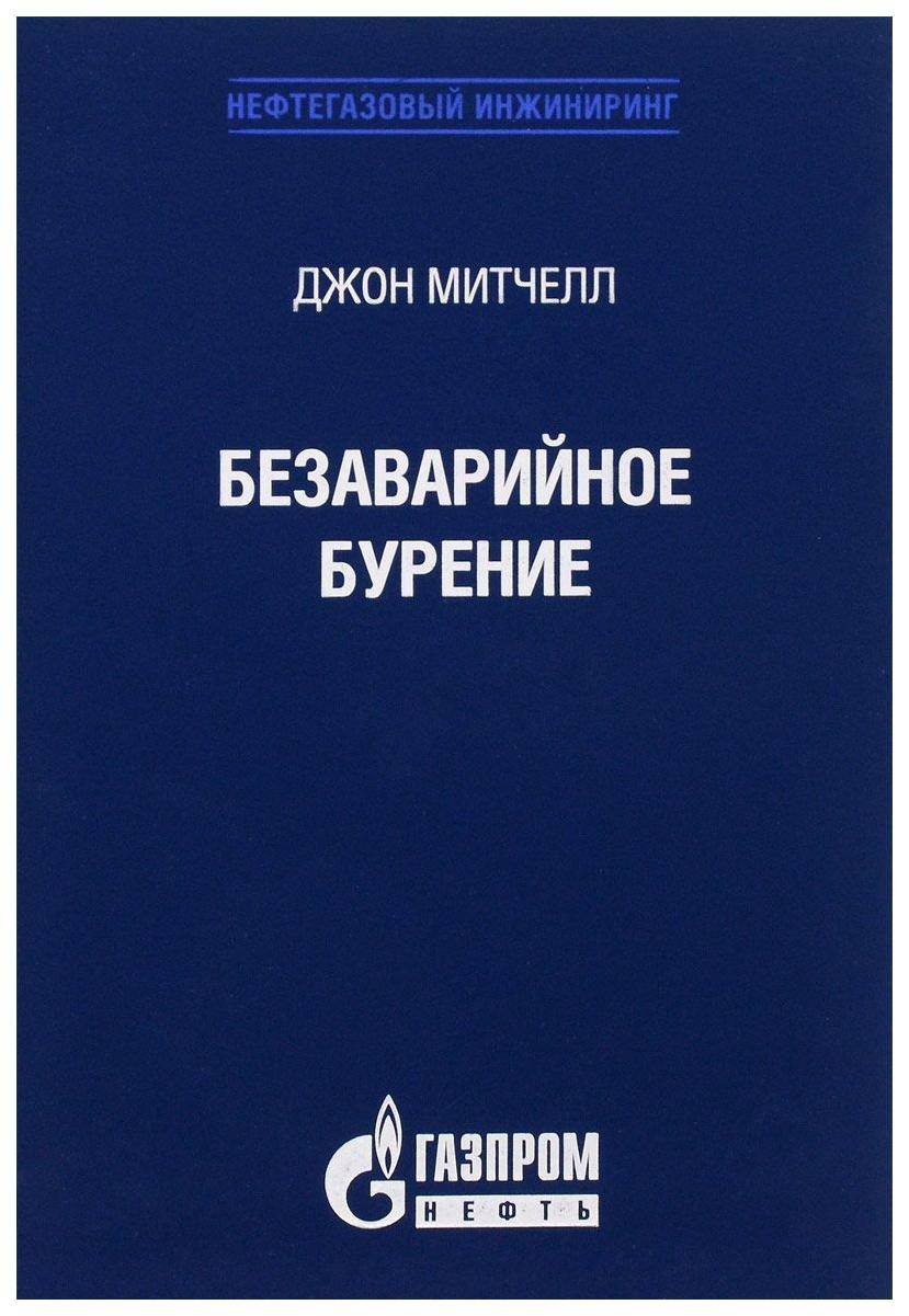 Книга Институт компьютерных исследований Нефтегазовый инжиниринг. Безаварийное бурение фото