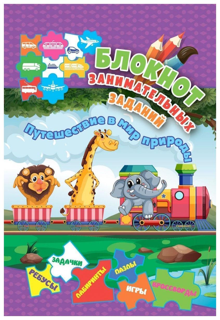 Купить Блокнот занимательных заданий для детей 5-7 лет. Путешествие в мир природы, Учитель-Канц, Потешки и скороговорки