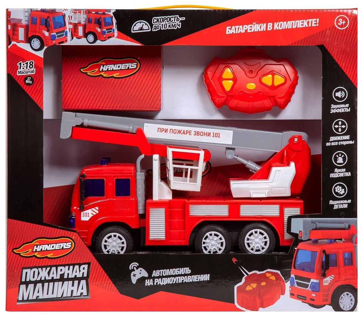Купить Радиоуправляемая пожарная машина Handers Автовышка со световыми и звуковыми эффектами 26см, Радиоуправляемая спецтехника