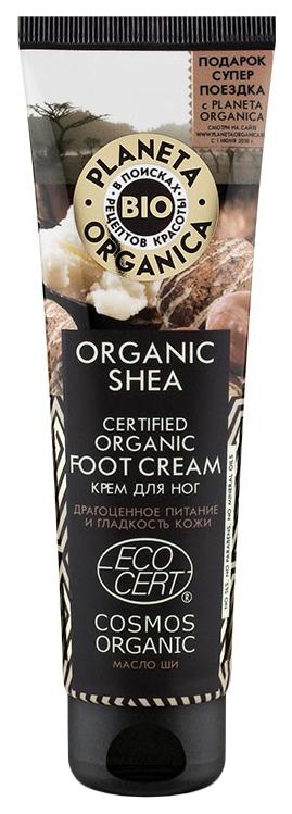 Крем для ног Planeta Organica Organic Shea, органический,